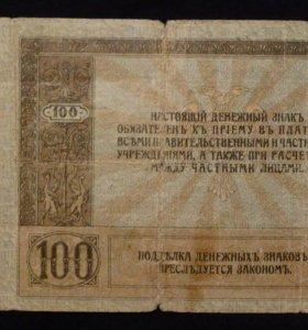 100 рублей 1918 года ростов на дону S413 VG