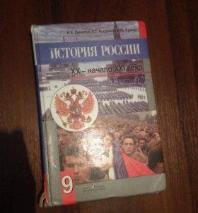 История России 9класс