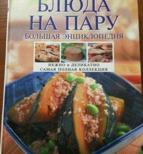 Книга новая: Блюда на пару