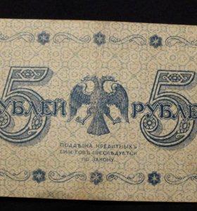 5 рублей 1918 года KM88 Алексеев aUNC