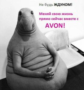 Продукция Avon в наличие и под заказ