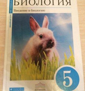 учебник БИОЛОГИЯ 5 класс. А.А.Плешаков