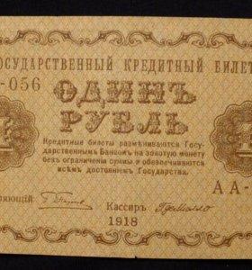 1 рубль 1918 года деМилло KM86A VF