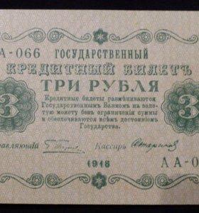 3 Рубля 1918 года Стариков KM87 UNC