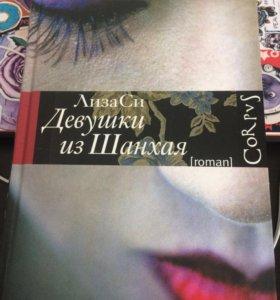Книга Девушка из Шанхая Лиза Си