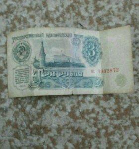 Купюры советского времени (1961) 3,5 и 25 рублей