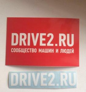 наклейки Drive2.ru