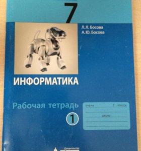 """Рабочая тетрадь по информатике """"7"""" класс,ФГОС"""