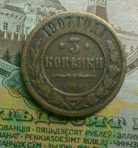 3 коп 1907г редкие обмен продажа