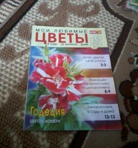 журнал цветы