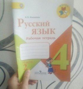 Тетрадь по русскому 4 класс 2 ч