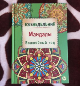 "Ежедневник ""Мандалы"" Волшебный год"
