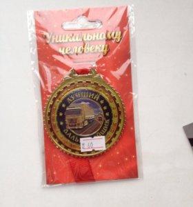 Медаль дальнобойщику