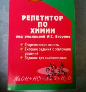 """Книга """"репетитор по химии""""."""
