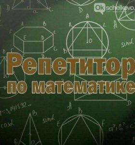 Репетитор по математике и информатике