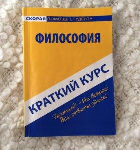 Философия краткий курс