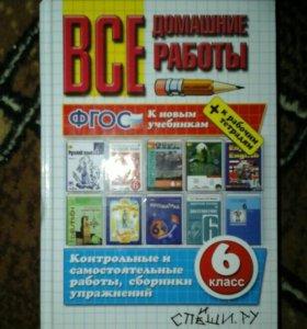 Учебник - ГДЗ за 6 класс