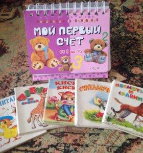 Игрушки и книжки пакетом для малыша