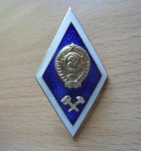 Знак за окончание технического ВУЗа СССР