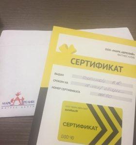 "Карта фитнес клуба ""Марк Аврелий"""