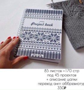Блокнот для вязания Project book