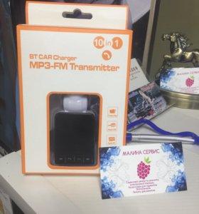 Автомобильный MP3-FM Трансмитер