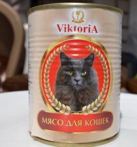 Мясо для кошек