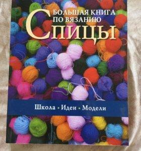"""Новая книга по вязанию """"спицы"""""""