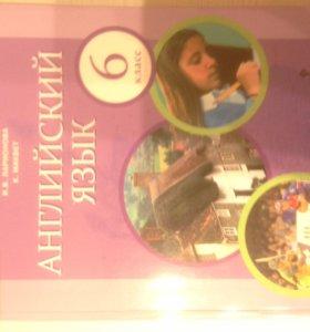 Учебник по английскому языку 6 класс.