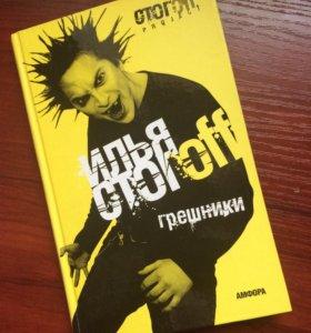 Книга И.Стогова ГРЕШНИКИ
