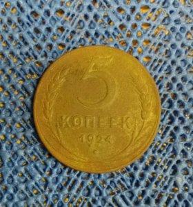 Монета 5 копеек 1924 г.