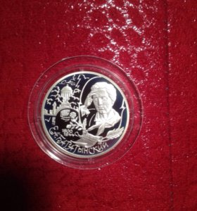 Баратынский. Серебро 2 рубля 2000 года