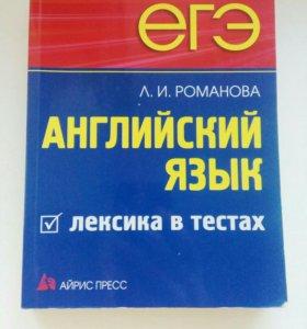 Английский язык ЕГЭ лексика в тестах