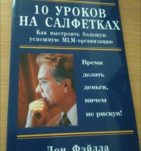 "Книга ""10 уроков на салфетках"""