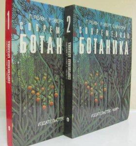 Современная ботаника (комплект из 2 книг)