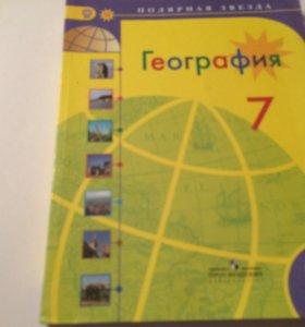 Книги за 7 класс