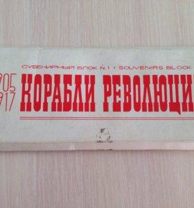 Набор значков корабли революции блок 1