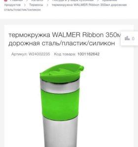 Новая термокружка Walmer Rubbon 350ml