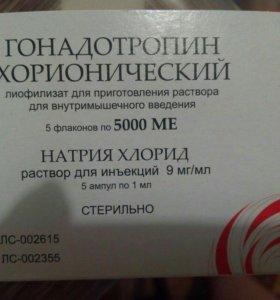 Гонодотропин хорионический