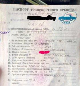 Документы на автокран Краз