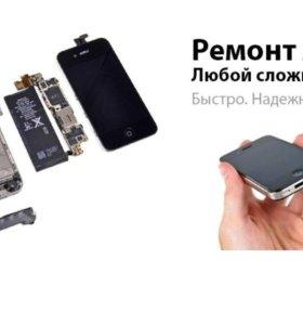 Ремонт Айфонов и Айпадов