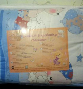 НОВЫЙ   Набор в детскую кроватку ( 9 предметов)