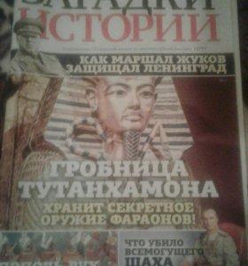 """Журналы""""Загадки истории"""""""