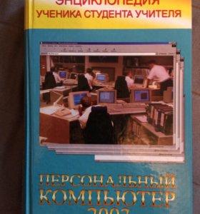 """Книга """"персональный компьютер"""