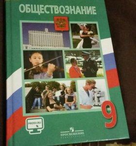 Учебник по обществознанию 9кл.