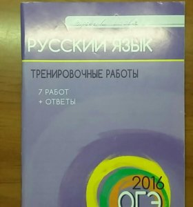Тренировочные работы по русскому языку