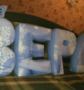 Буквы- подушки!