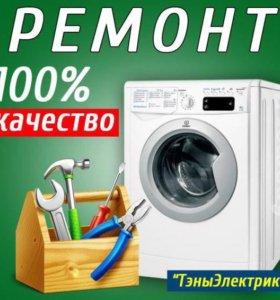 Ремонт автоматических стиральных машин