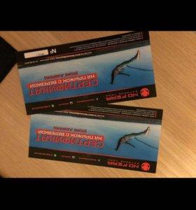 Сертификаты на прыжок