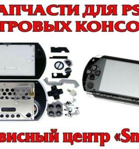 Запчасти для игровых консолей